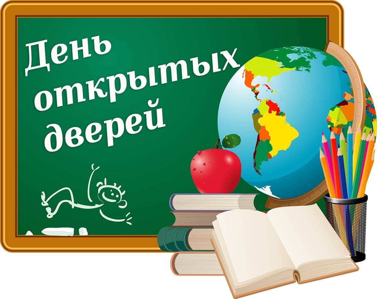 Картинки день открытых дверей в школе